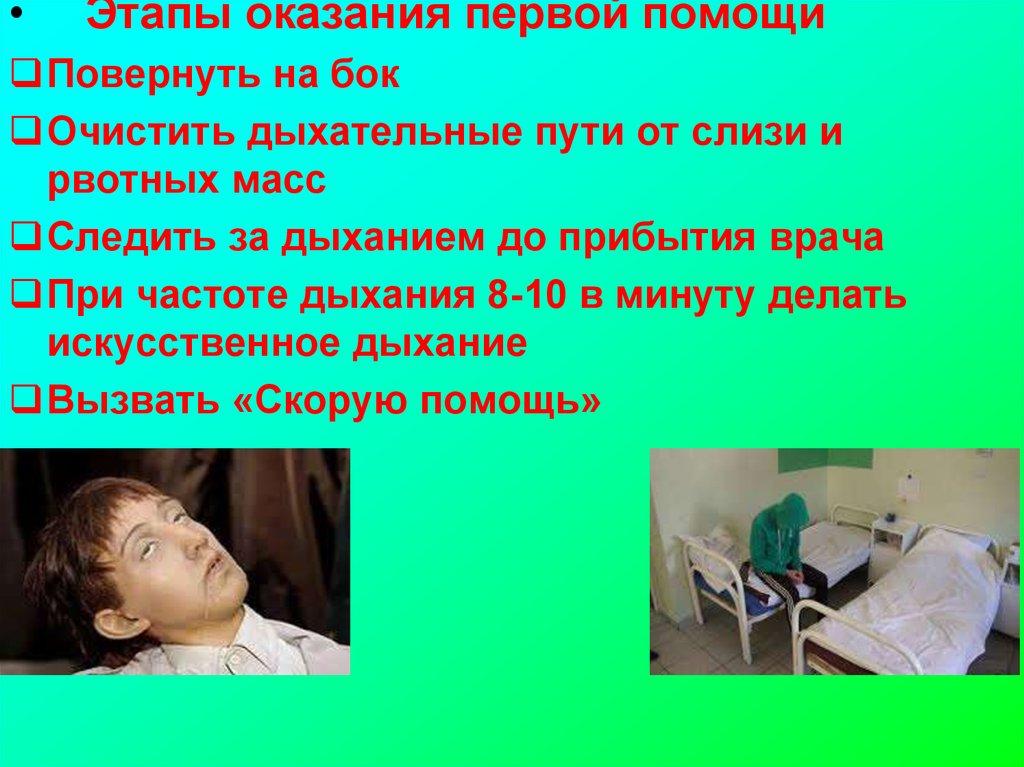 Остановка сердца от спайса Эйфоретик hydra ВАО