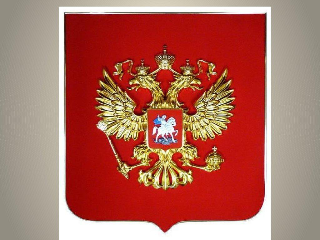 Государственная символика россии картинки, сделать