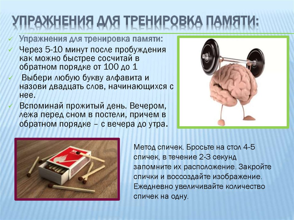 Тренировка памяти и внимания у взрослых тесты