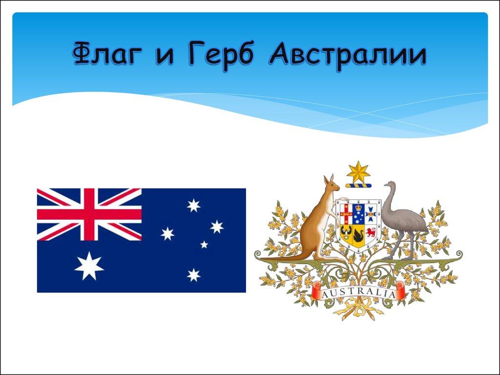 ночи, друг, австралия флаг и герб фото меган фокс