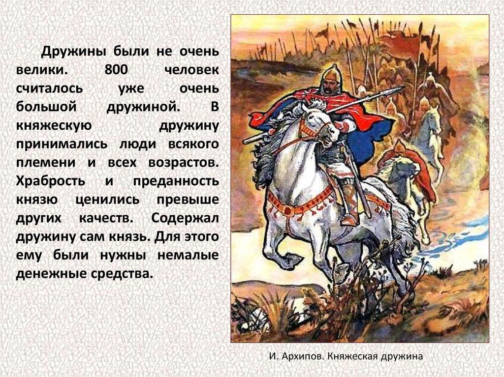 Младшей член дружины князя на руси ix xiii вв