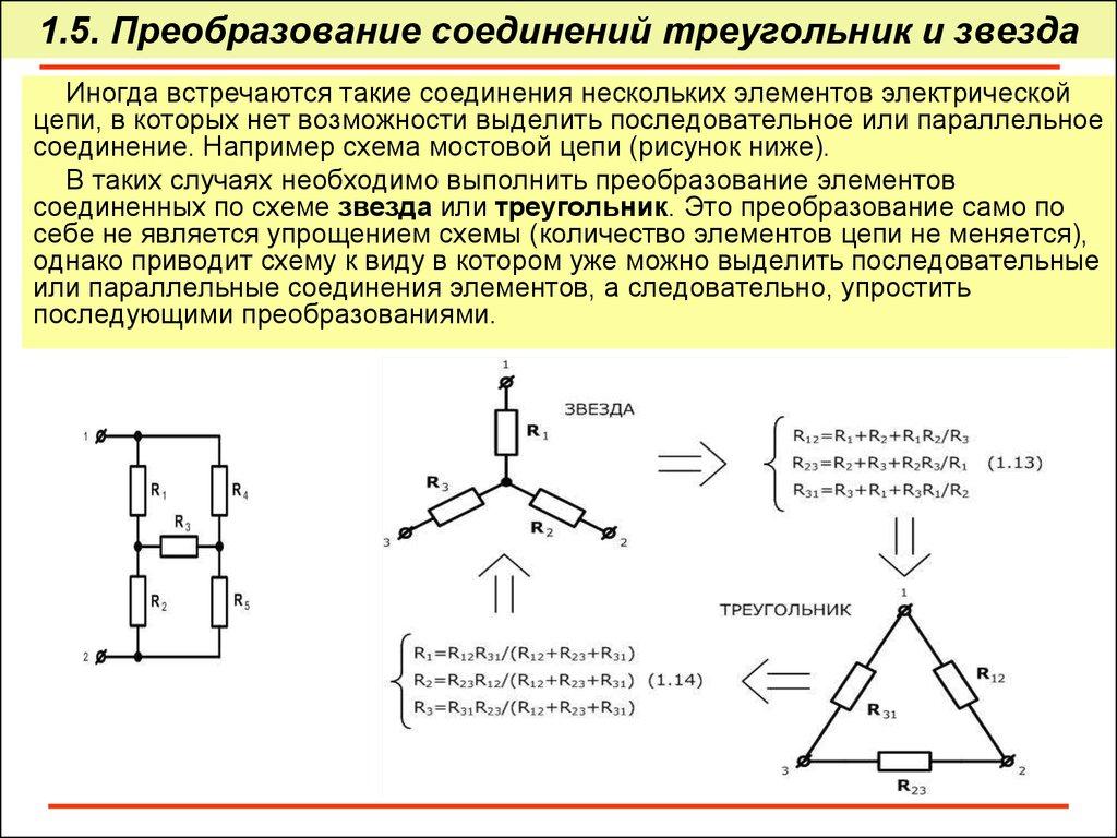 При подключении в треугольник ток меньшн
