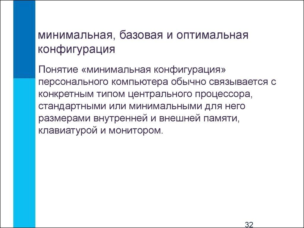 Конфигурация пк для решения задач пользователя помощь в решении задач в красноярске