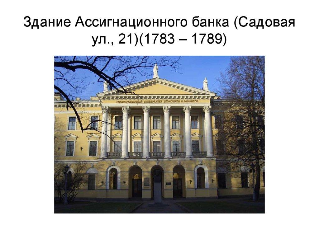 Градостроение. Классицизм в архитектуре Петербурга ... Симметрия в Архитектуре Санкт Петербурга