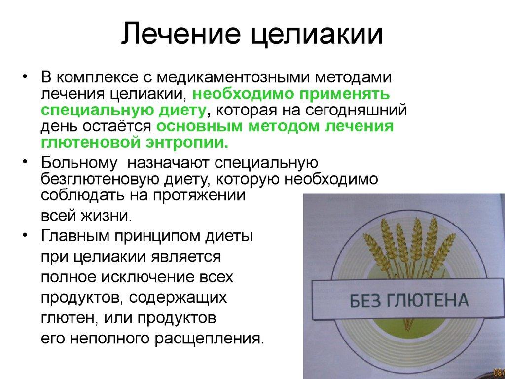 Диета При Целиакию. Диета №4аг (стол №4аг): аглютеновая диета при целиакии