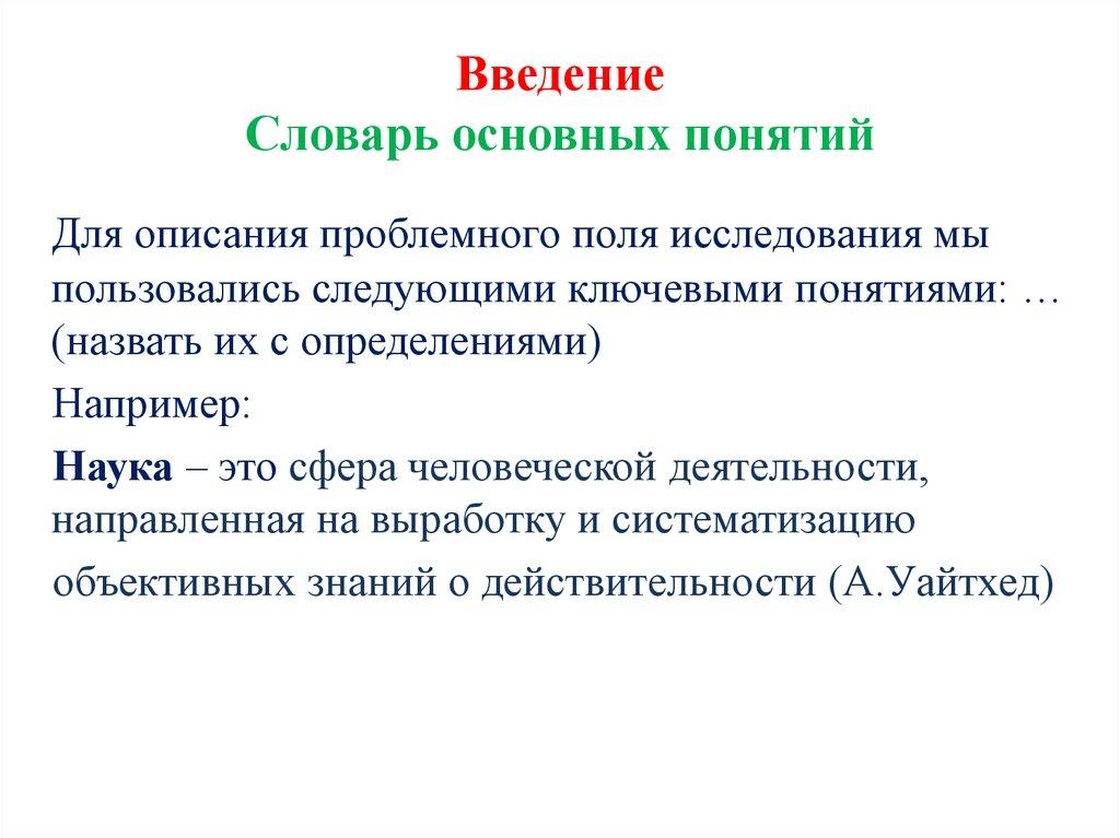 Курсовая работа студента колледжа подготовка к выполнению   Введение Словарь основных понятий Основная часть курсовой работы