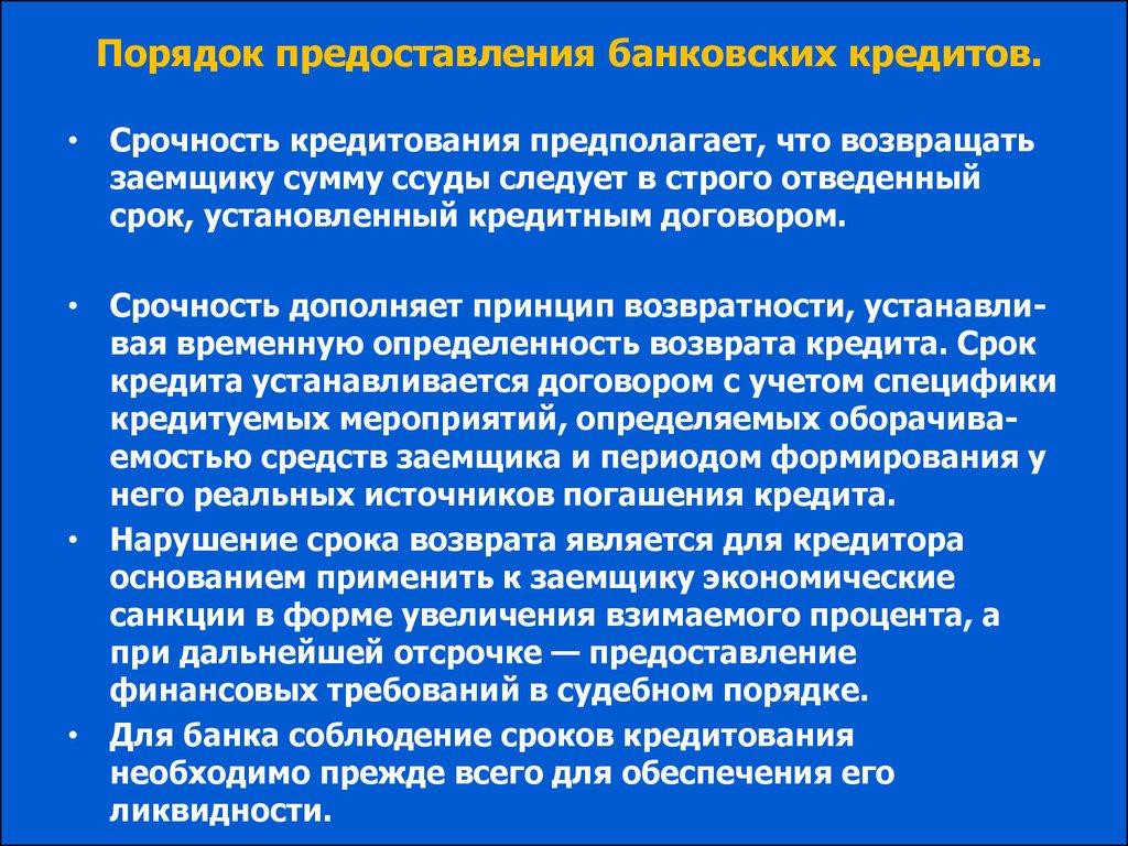 Оформить кредит онлайн сбербанк россии