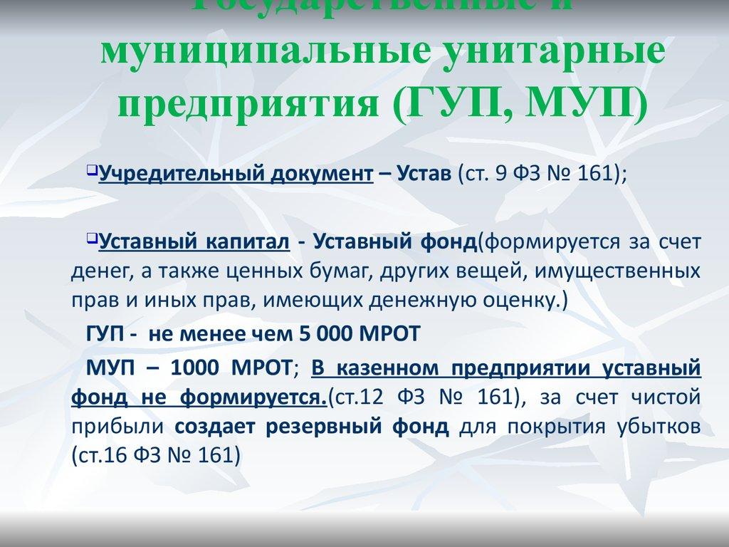 уставной капитал муниципального унитарного предприятия ингредиент прикормки запретят