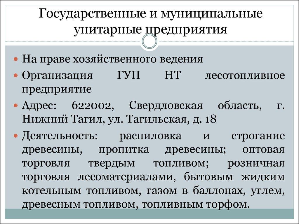 унитарных правовое и шпаргалка муниципальных государственных предприятий положение вопрос 10.