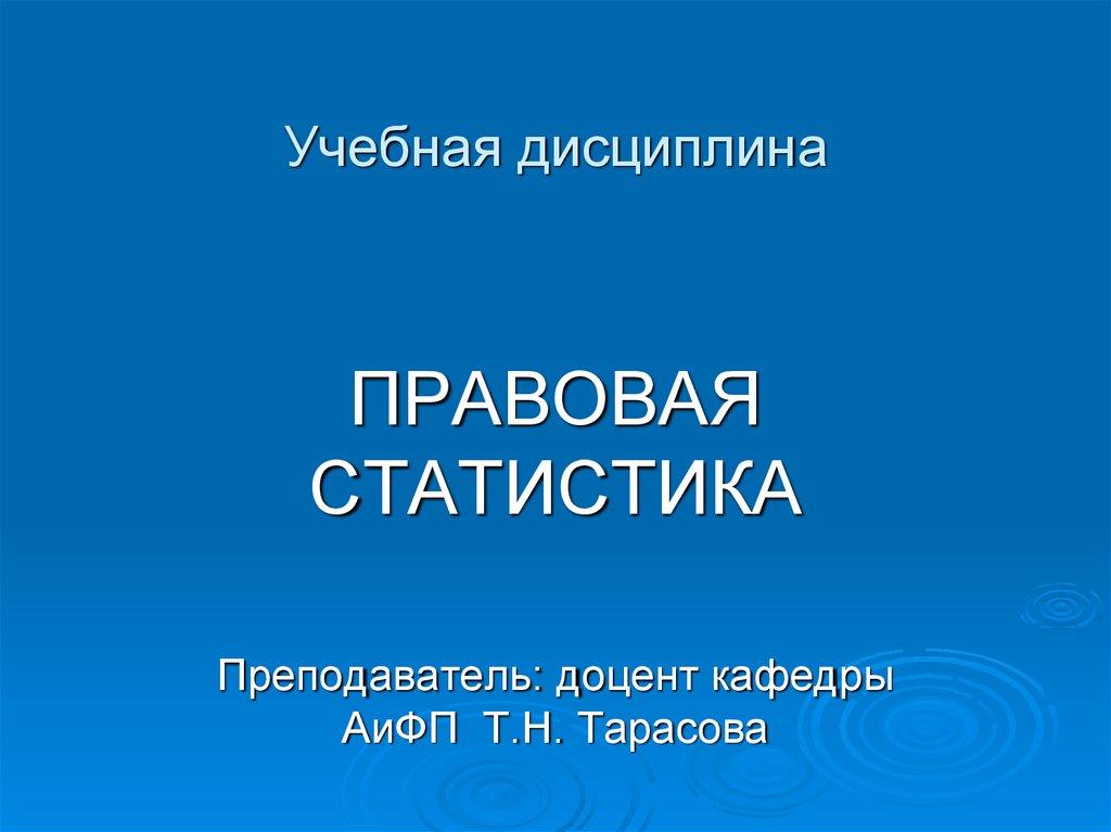 Учебник правовая статистика савюк книжный дом.