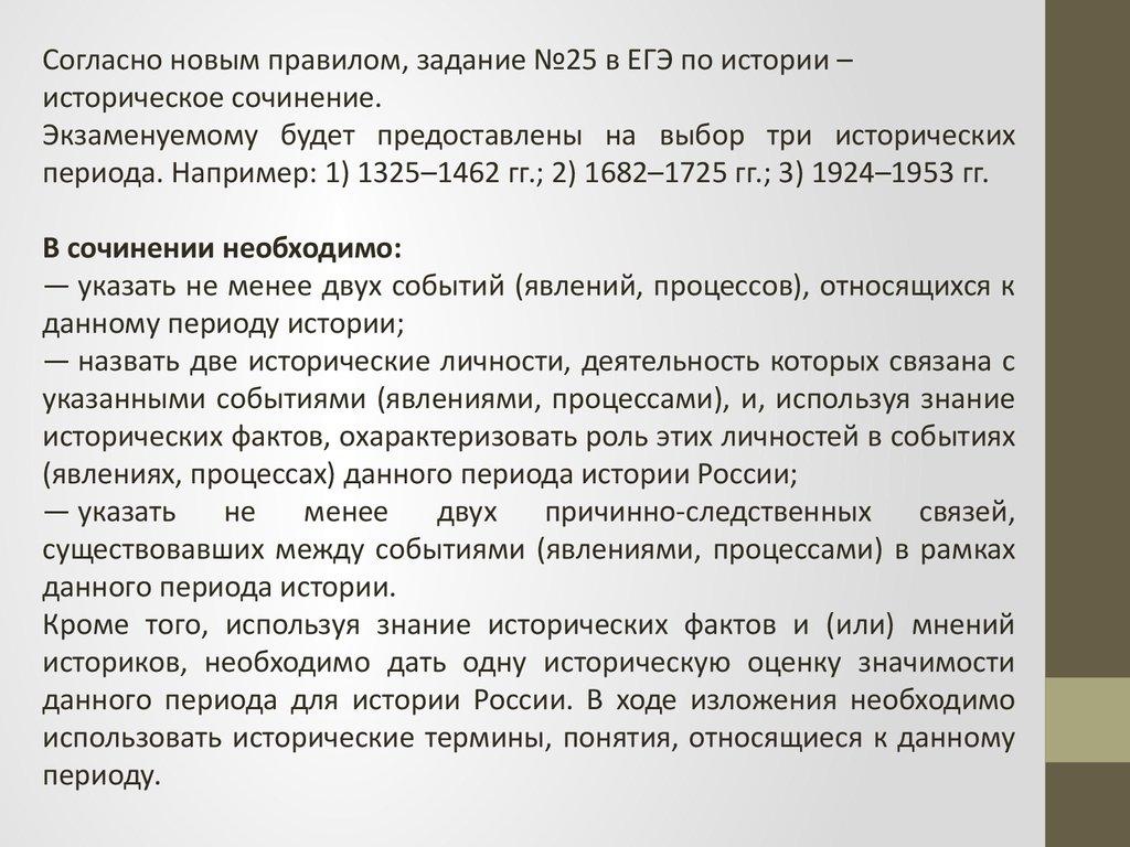 Эссе по истории о петре 1 2293
