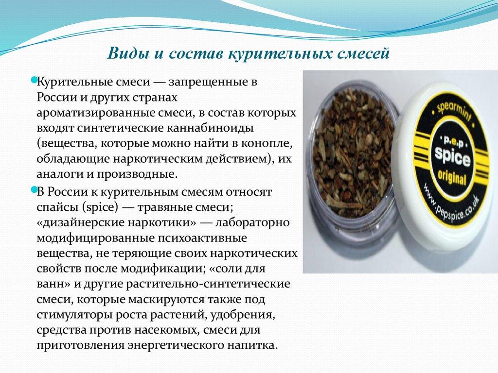 Курительные смеси названия состав спайс магнитка