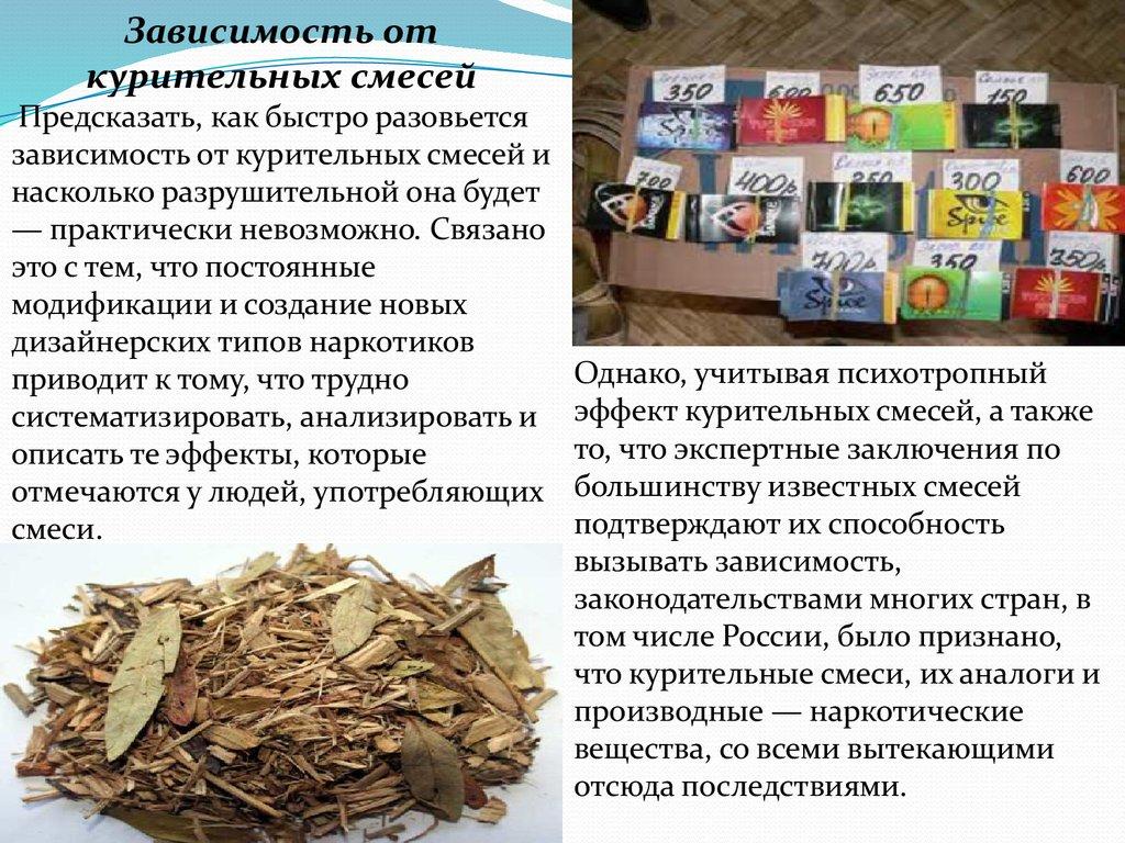 Курительные смеси названия состав Амф дешево Мытищи