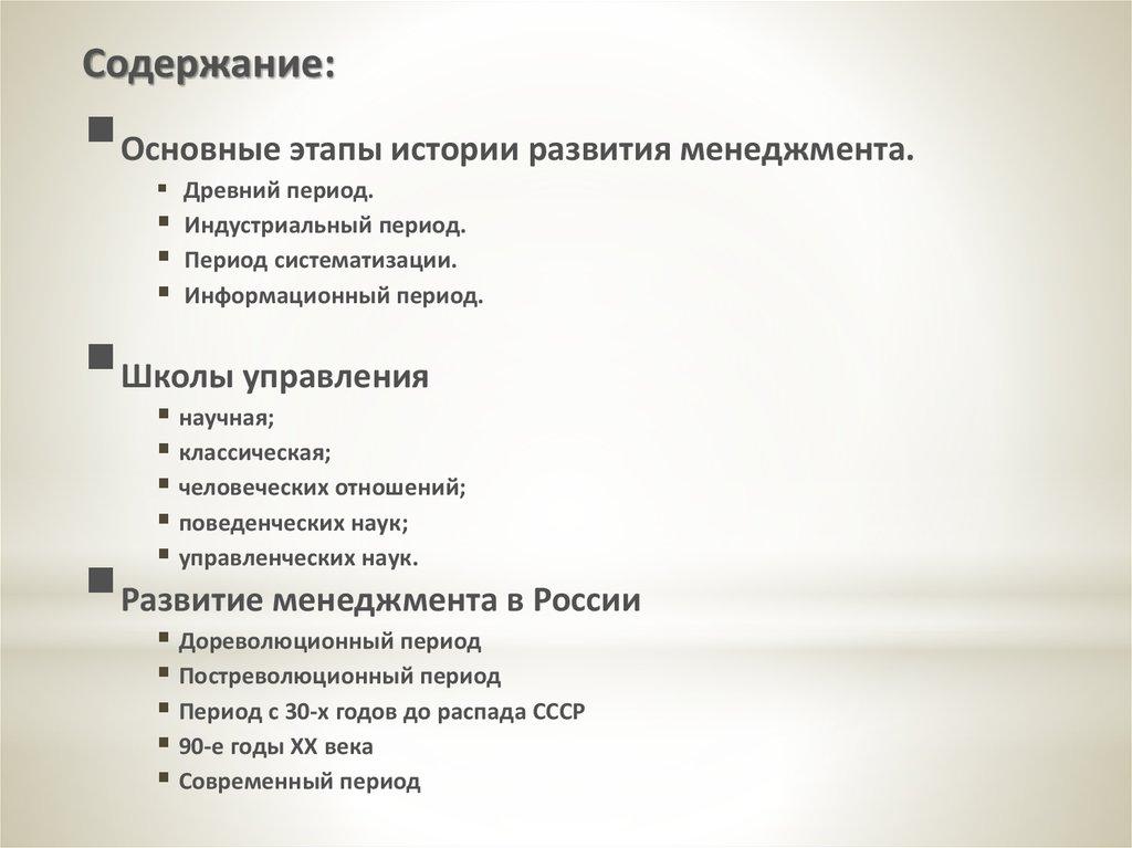 Этапы развития менеджмента контрольная работа 8619