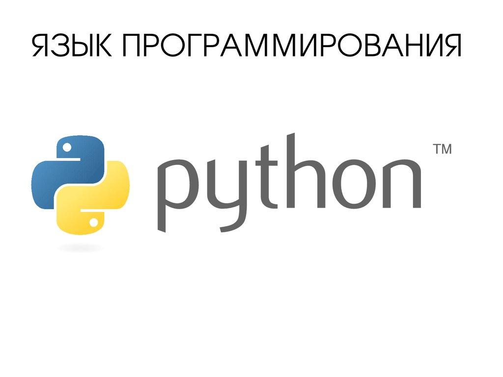 Язык программирования python программирование компьютерные науки.