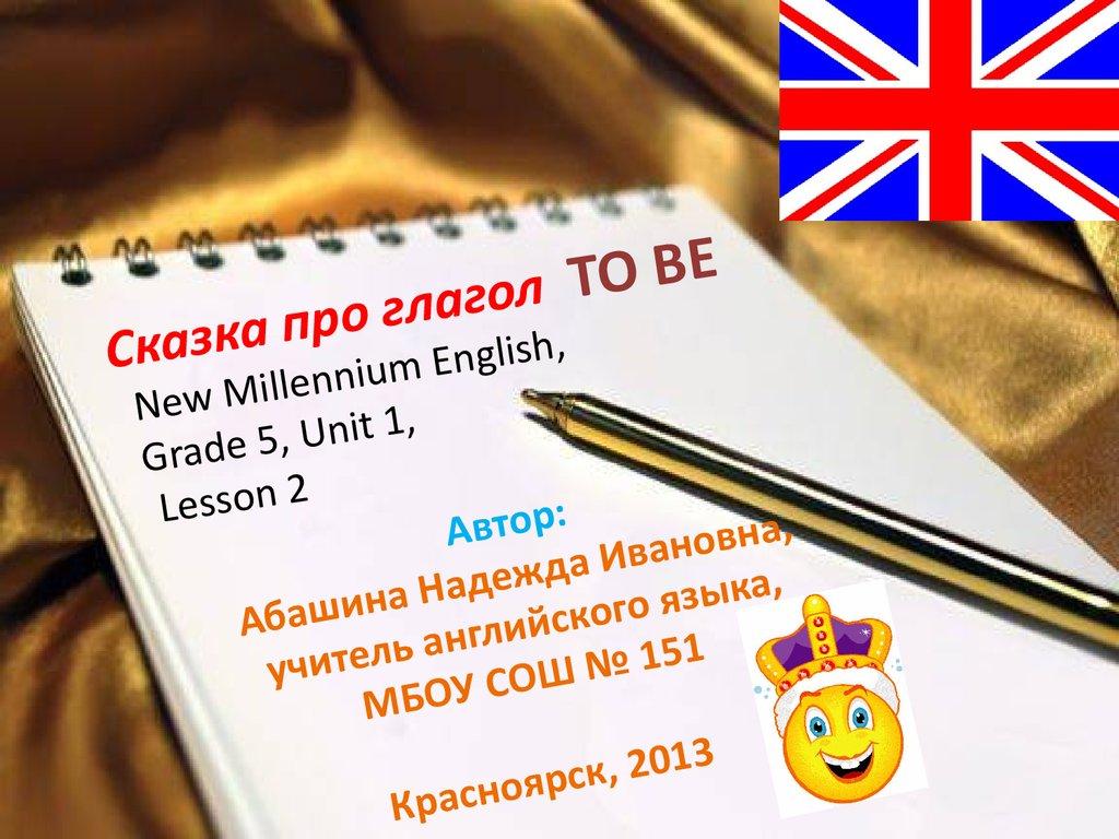английский язык абашиной надежды ивановны