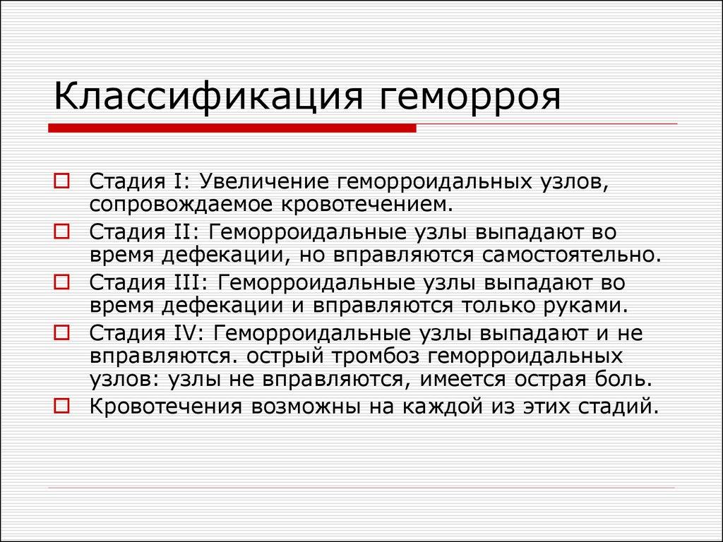 Классификация Геморроя По Стадиям