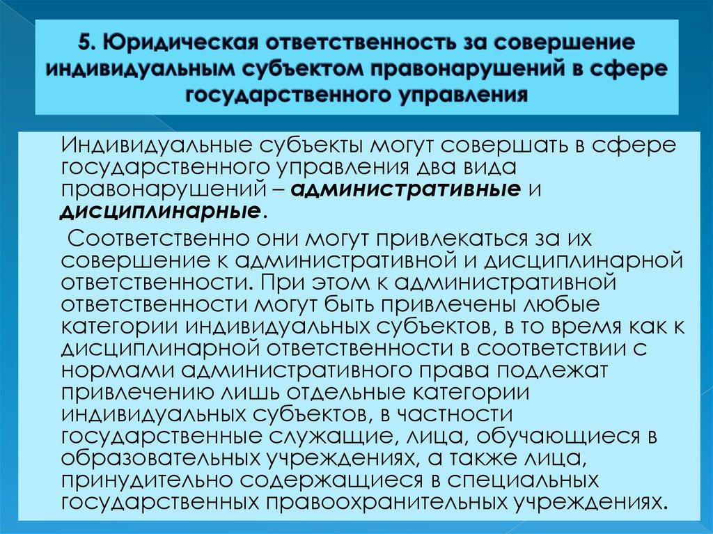 план, Административная ответственность государственных служащих вещи