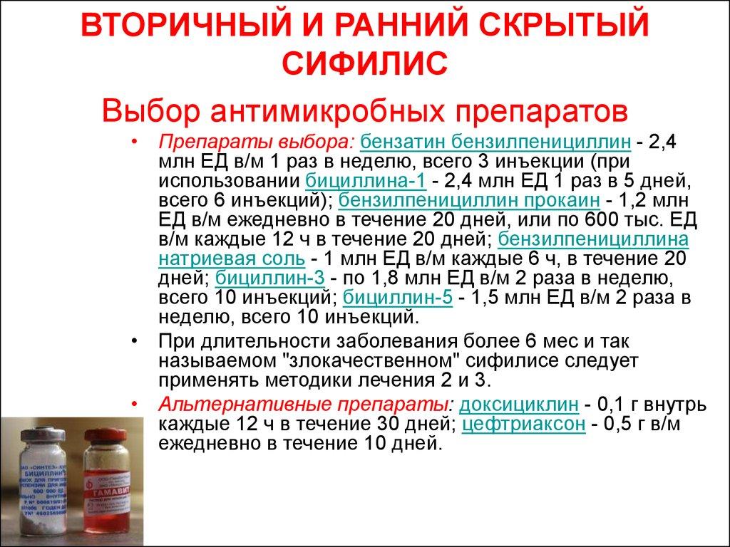 Противотуберкулезные и противосифилитические препараты - презентация онлайн