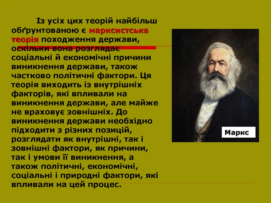Марксиська теоря права