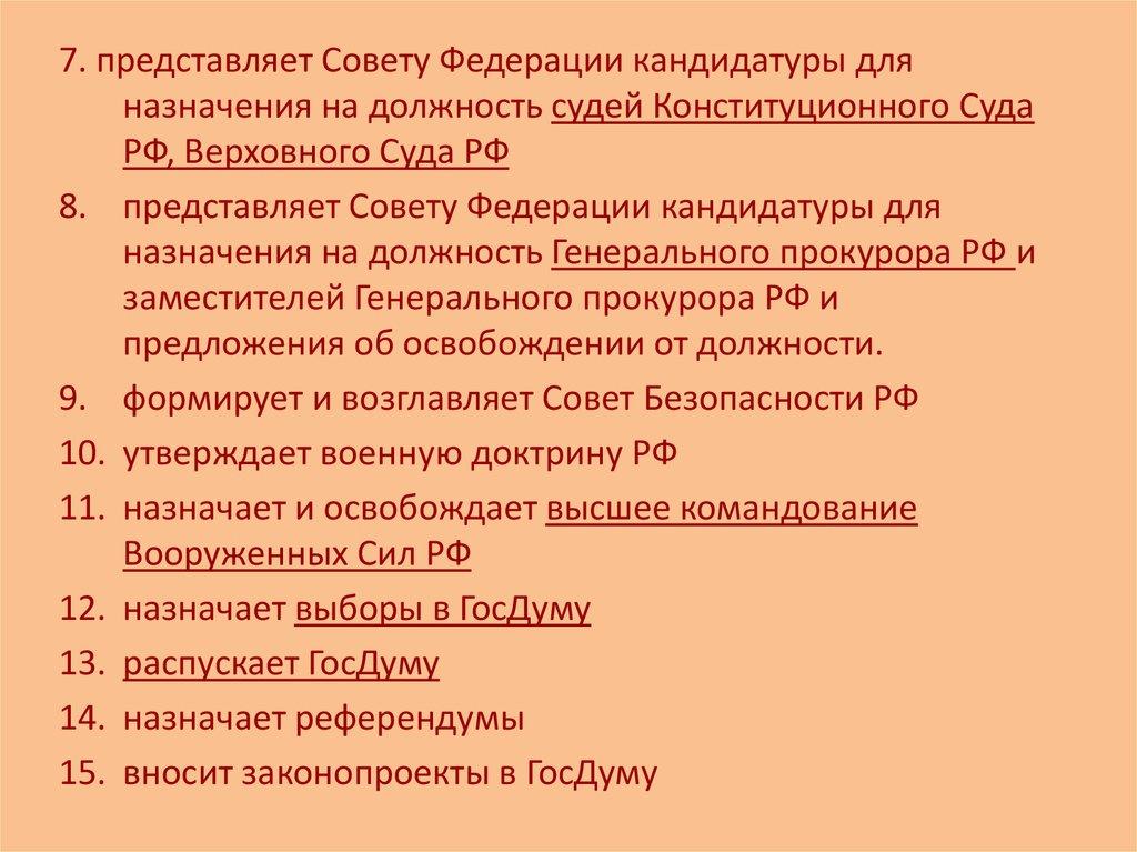 Назначение на должность председателя центрального банка рф