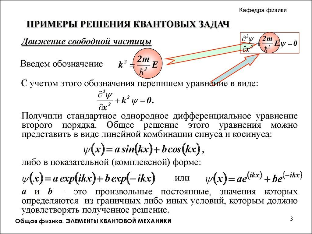 Решение задач по квантовой механике примеры статьи на тему решение транспортных задач