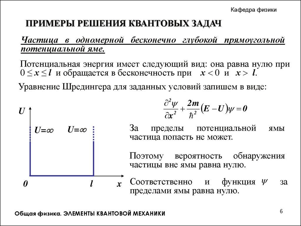 Решение задачи потенциальной ямы видеоурок по химии решение задач 8 класс
