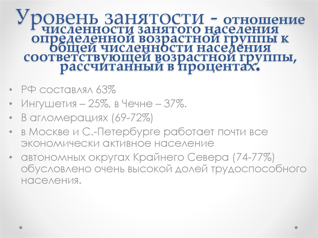 численность занятых в москве классификация небанковских кредитных организаций