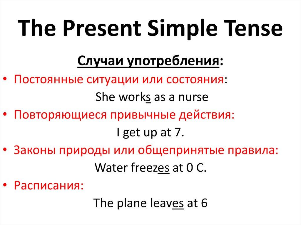 Present Simple: таблица, правила - FB.ru
