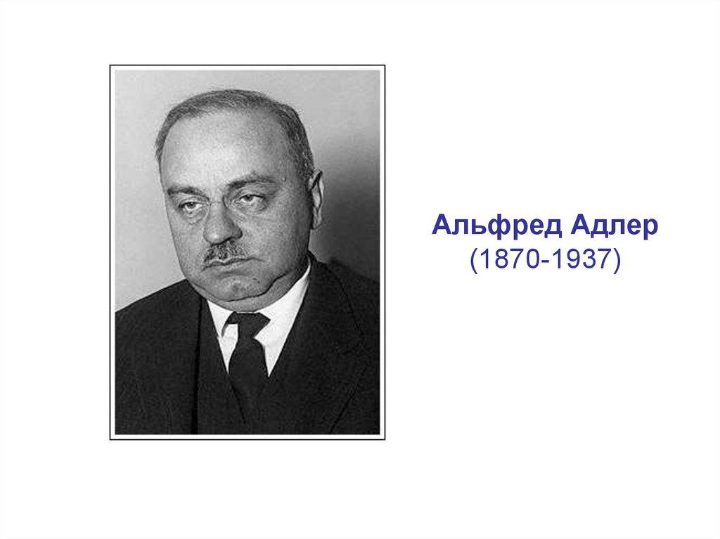 reactions on alfred adler theory The largely unconscious reactions used to protect a person from unpleasant emotions such as anxiety and guilt are defense mechanisms according to alfred adler, overcompensation may be found in those who.