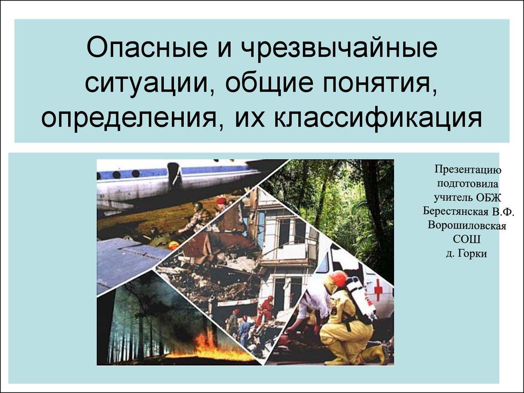Опасные чрезвычайные ситуации доклад 9368