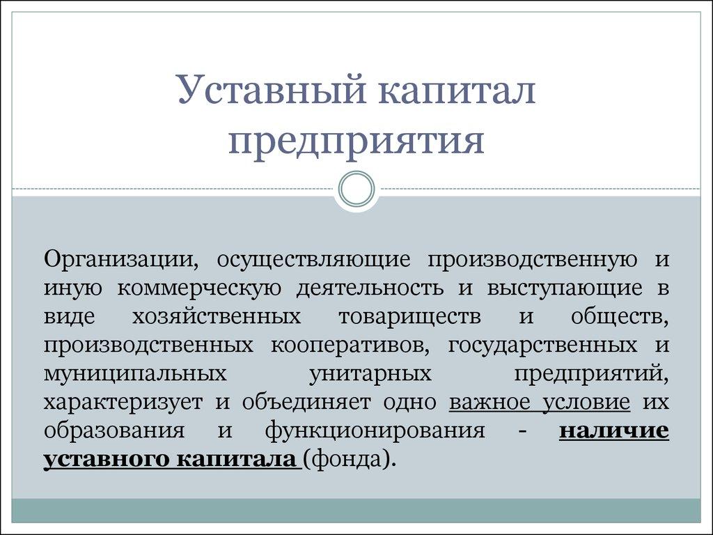 уставной капитал муниципального унитарного предприятия первый момент