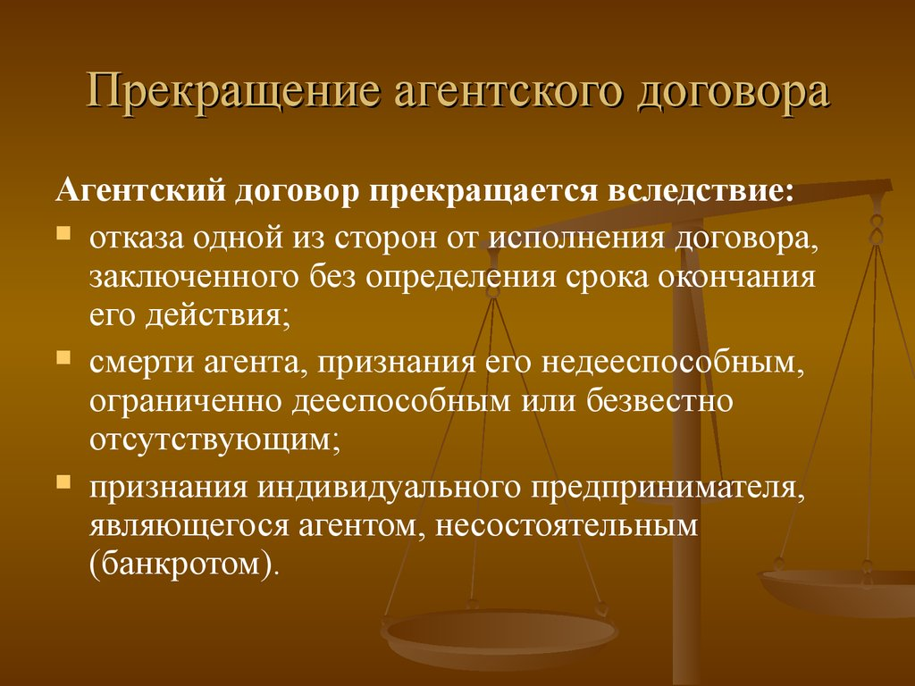 агентирования содержание шпаргалка понятие элементы договор