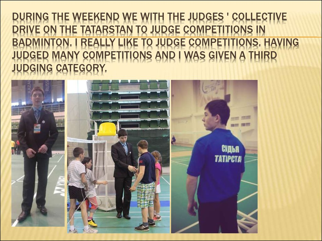 During the weekend we with the judges ' collective drive on the Tatarstan to judge competitions in badminton. I really like to judge competitions. Having judged many competitions and I was given a third judging category.