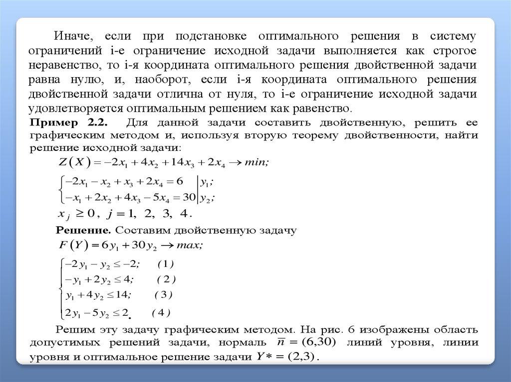 Двойственная задача решениями задачи по аналитической химии с решениями титрование