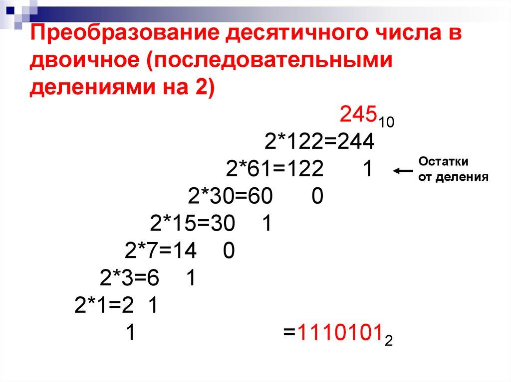 Преобразование картинки в числа