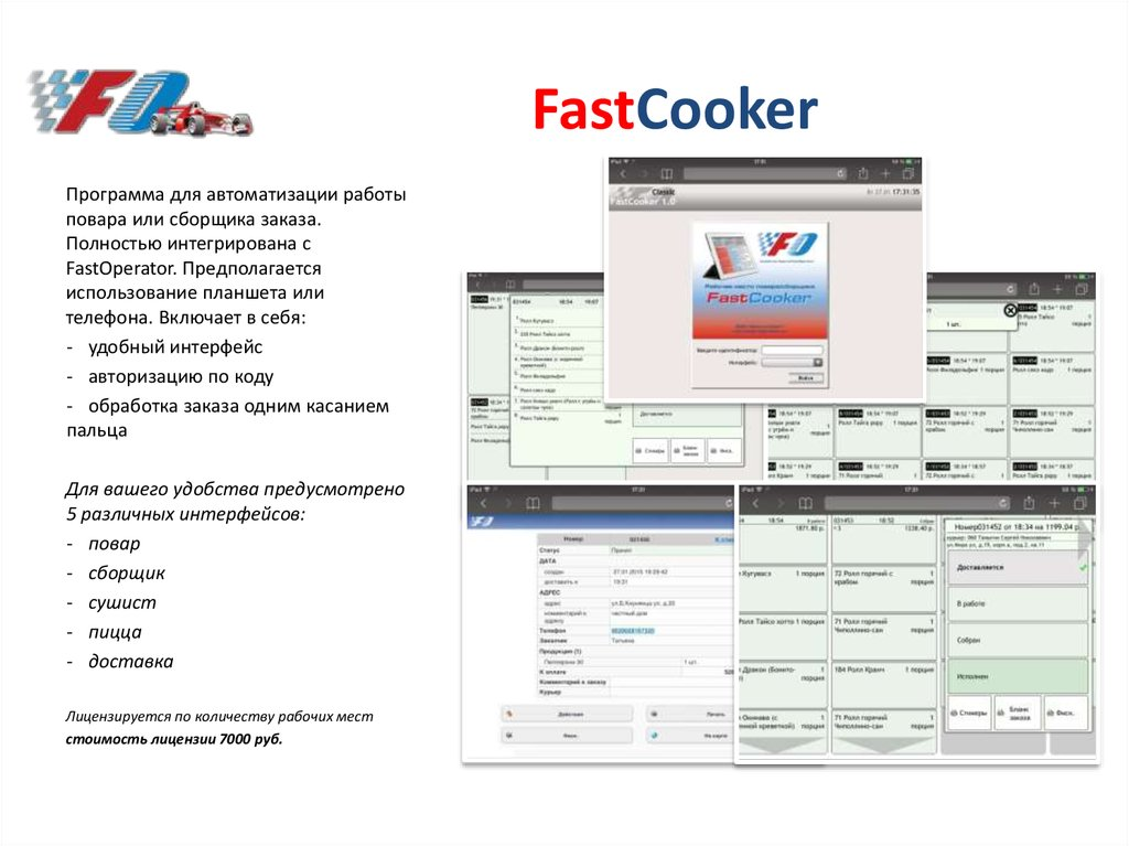 FastCooker
