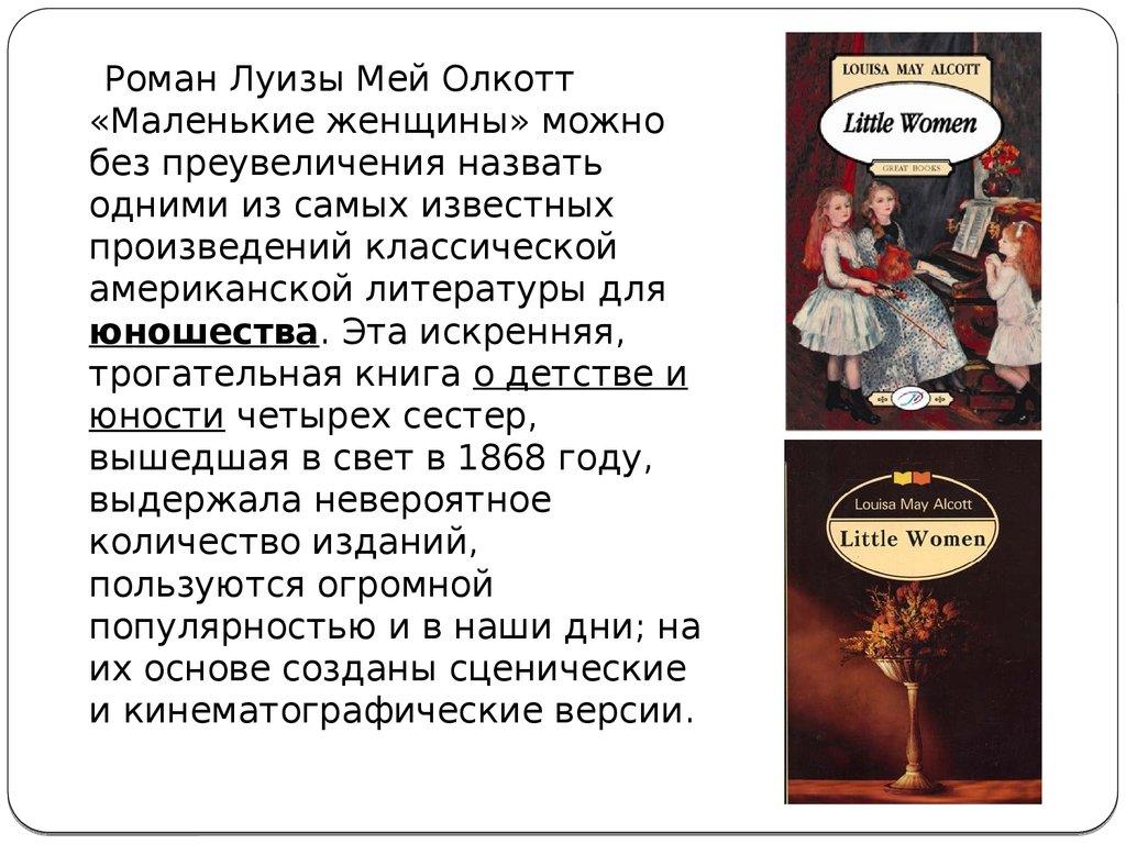 Луиза Мэй Олкотт Маленькие Женщины