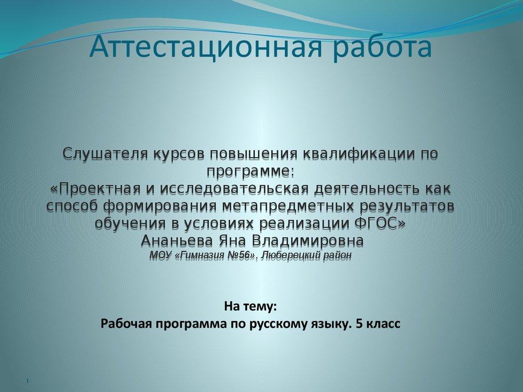 Элективная программа по русскому языку 5 класс