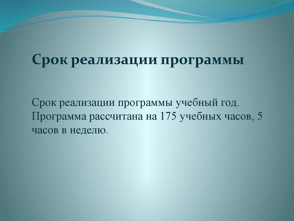 Программы По Русскому Языку 5 Класс