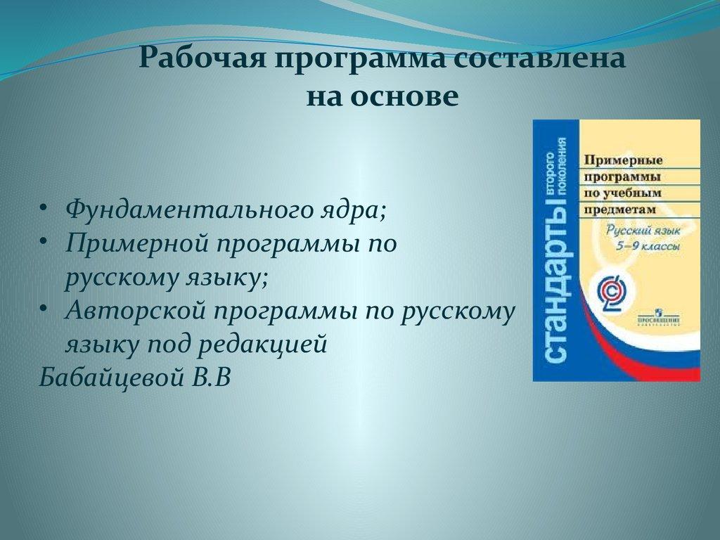 Программа по русскому языку для 5 классов с ууд