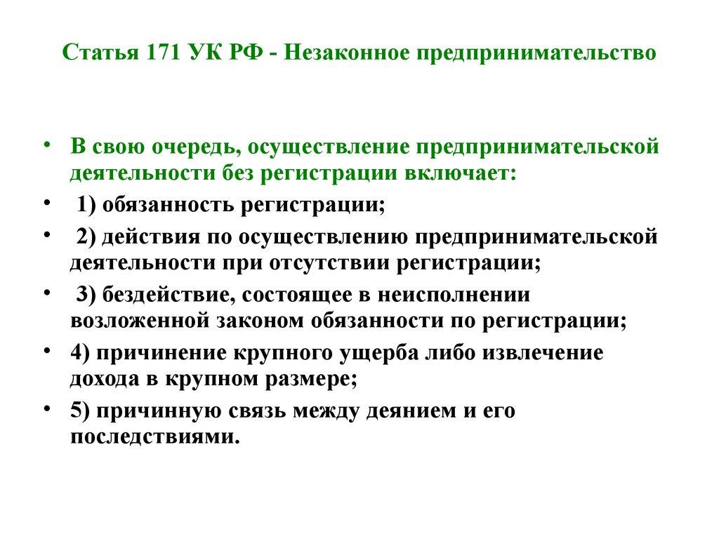 Статья 171 незаконное предпринимательство