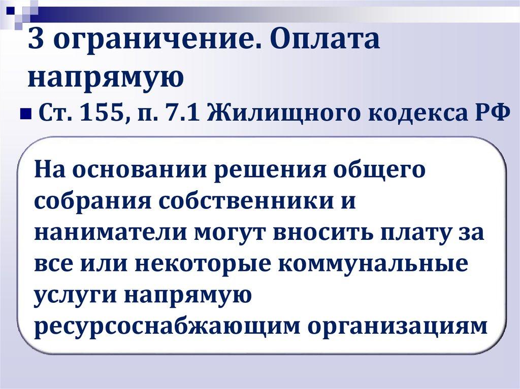 жилищный кодекс статья 155