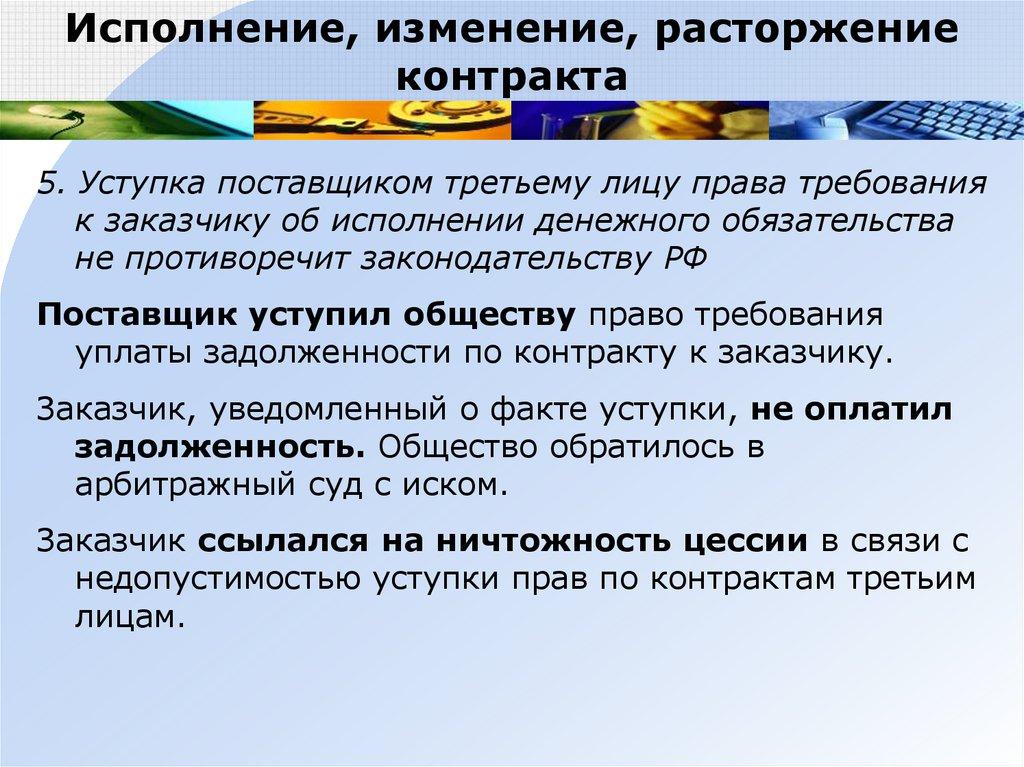 квартиру Паттае судебная практика расторжение договора подряда препарата БЕТОН