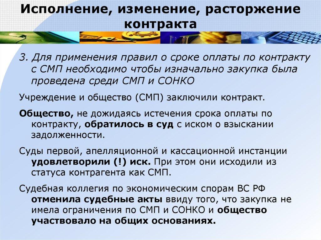 работника перечислить судебная практика расторжение договора подряда УПРАВЛЕНИЯ ПФР организации