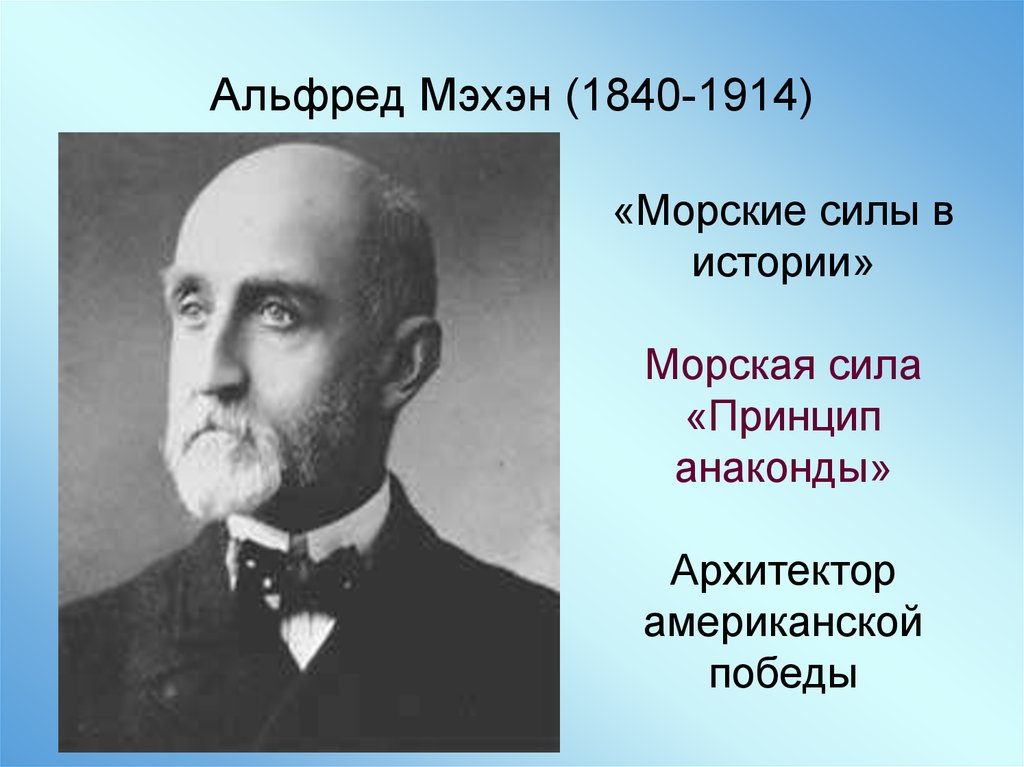 alfred thayer mahan Alfred thayer mahan (september 27, 1840–december 1, 1914) was a us navy flag officer, geostrategist, and historian his most prominent work, the influence of sea.