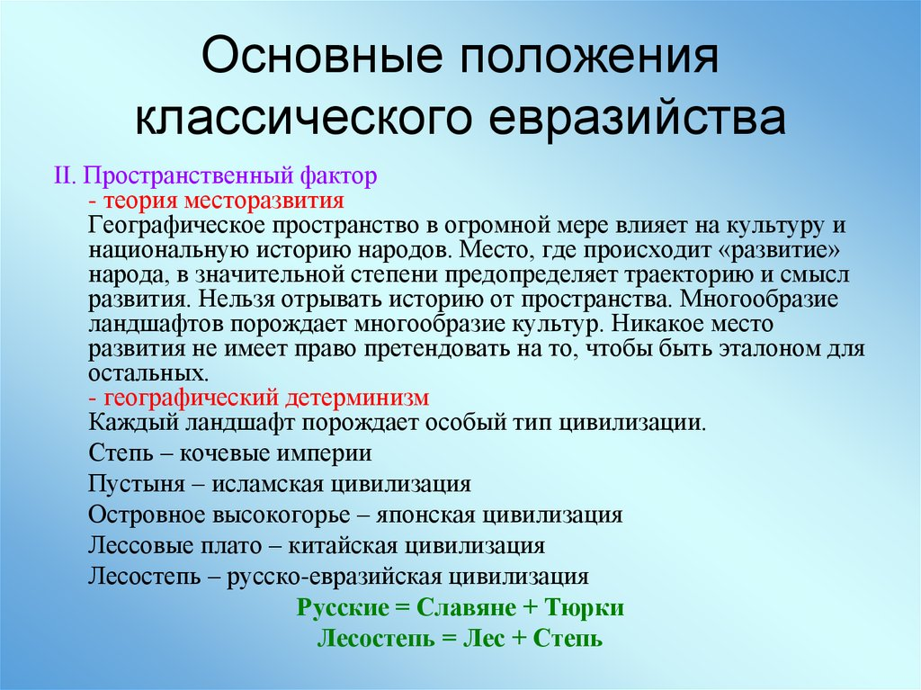 Геополитическая Концепция Евразийства Шпаргалка