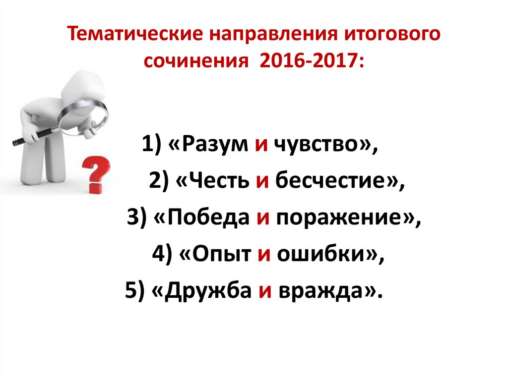 направления итогового сочинения 2016-2017 купли-продажи земельного участка