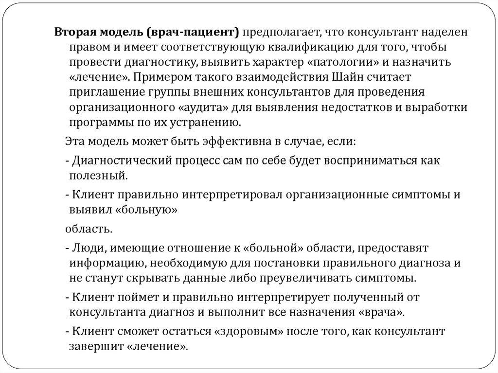 Модели работы организационного консультанта работа моделью в лосино петровский