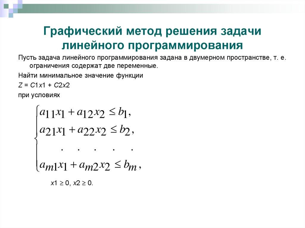 решить онлайн задачу бесплатно по высшей математике